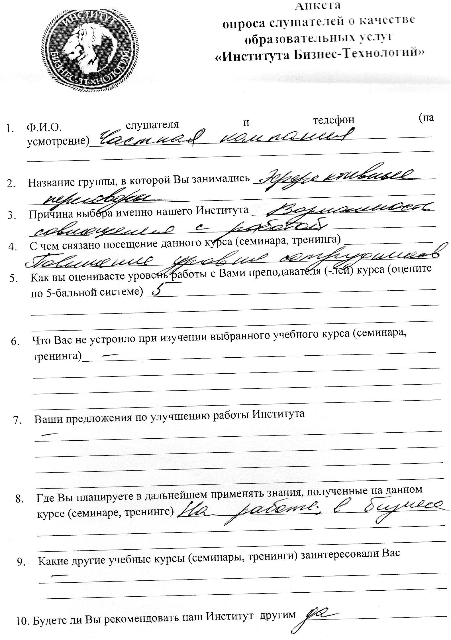 бланк анкеты для продавца-кассира